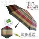 雨傘 萊登傘 超大傘面 可遮三人 不回彈 無段自動傘 鐵氟龍 易甩乾 Leotern(金紅格紋)