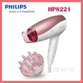 可刷卡◆PHILIPS飛利浦 Spa Shine負離子柔護吹風機 HP8221◆台北、新竹實體門市