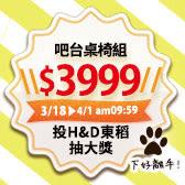 人氣品牌居家好物▶新品上市~簡約質感吧台桌椅組(一桌二椅 )~特惠價↘$3999