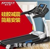 加樂迪跑步機家用款電動多功能超靜音摺疊室內健身房專用ONE7 220vNMS漾美眉韓衣