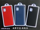 【硅膠軟殼套】SAMSUNG三星 A50 A50S A51 A60 A70 A71 A80 背殼套/背蓋/保護套/手機殼