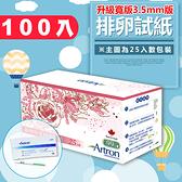 加拿大Artron雅創 排卵試紙(100入) 3.5mm