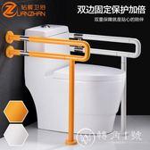 無障礙馬桶扶手欄桿浴室衛生間廁所老人安全拉手【轉角1號】