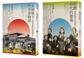 走過兩個時代的臺灣人(2冊套書):太陽旗下的青春物語+聆聽時代的變奏