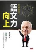 語文力向上:國文課沒教的事3