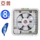 亞普牌 8吋吸/排兩用通風扇/排風扇 HY-308A~台灣製造