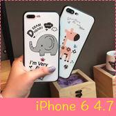 【萌萌噠】iPhone 6/6S (4.7吋) 可愛浮雕卡通 大象長頸鹿保護殼 全包磨砂防摔殼 手機殼 手機套