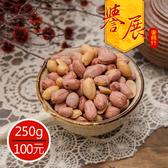 【譽展蜜餞】澎湖花生 250g/100元