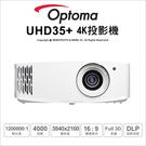 Optoma UHD35+ 4K UHD...