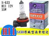日本SAXO 汽車用 3800K 12V H11 55W 鹵素燈泡 黃光 大燈燈泡 原廠燈泡 汽車大燈 驗車燈泡