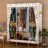 布衣櫃簡約現代經濟型實木組裝多掛衣服櫃子宿舍簡易布衣櫥省空間WY 月光節85折