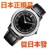 免運費 日本正規貨 公民 CITIZEN Eco Drive One 太陽能鐘 男士手錶 AR5024-01E
