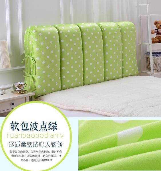 幸福居*樂優尚品 防碰撞床頭軟包 雙面全包海綿床頭套罩 可拆洗床上靠墊(長120*高60CM全包款)