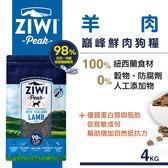 【SofyDOG】ZiwiPeak巔峰 98%鮮肉狗糧-羊肉(4kg)