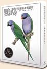 鸚鵡精細插畫明信片:生態畫家蔡錦文作品選2【城邦讀書花園】