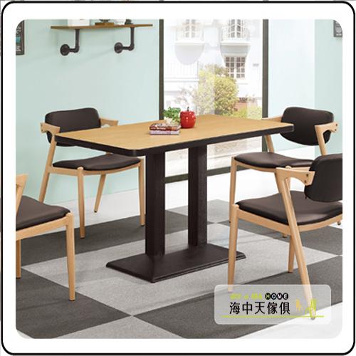 {{ 海中天休閒傢俱廣場 }} G-23 摩登時尚 餐桌系列 486-1 丹尼4尺商業桌