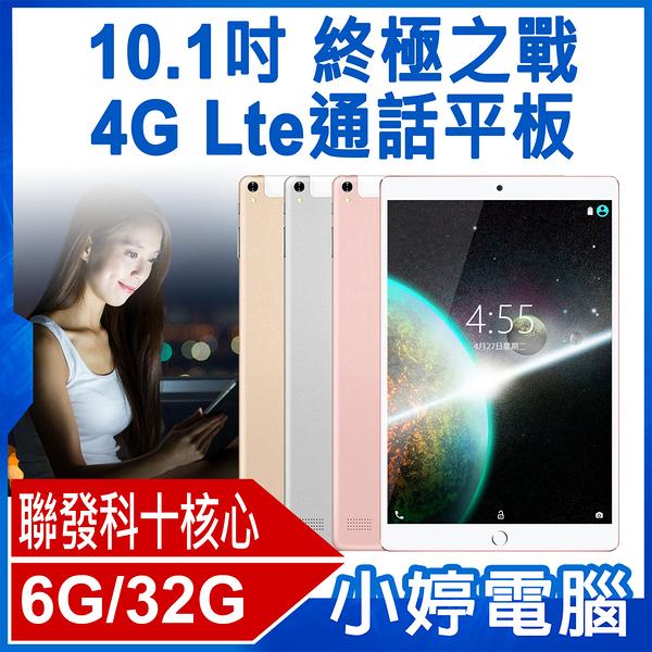 【免運+3期零利率】福利品出清 終極之戰 10.1吋 4G Lte通話平板 聯發科10核心 6G/32G 安卓8.0