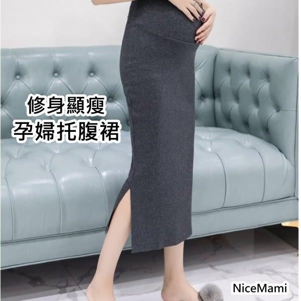 初心 韓國托腹裙 【S8003】 開叉 坑條 顯瘦 高腰 托腹 長裙 開岔 半身裙