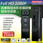 【CHICHIAU】1080P 廣角145度隨身影音密錄器 影音記錄器 行車紀錄器 V119
