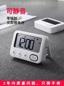 日本計時器學生考研學習電子秒表鬧鐘廚房定時鐘提醒器圖書館靜音  快速出貨