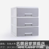 桌面收納盒抽屜式辦公室用品文件整理箱小號櫃子書桌上置物架神器 NMS名購居家