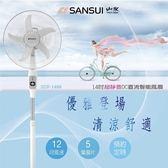 SANSUI山水 14吋超靜音DC直流智能風扇 SDF-1488