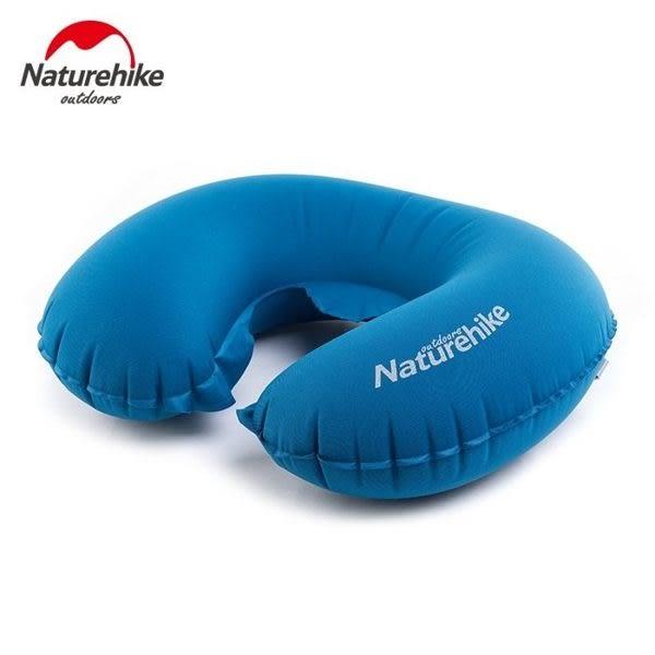 NH 充氣U型枕 NH018 吹氣u形枕  (購潮8)