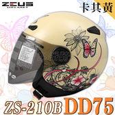 【ZEUS  ZS 210B DD75 卡其黃 半罩  瑞獅 安全帽】內襯可拆洗、免運費
