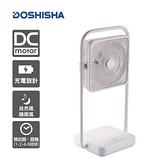 加贈隨行膠囊扇DOSHISHA 充電收納風扇 FBU-193B WH