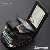 卡包 男士駕駛證卡包大容量拉錬風琴女式多功能卡包證件位皮套信用卡夾 Cocoa