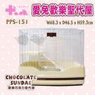 PetLand寵物樂園《寵物補給站》愛兔歡樂聖代屋 - 歡樂巧克力聖代屋 PPS-151 / 兔籠