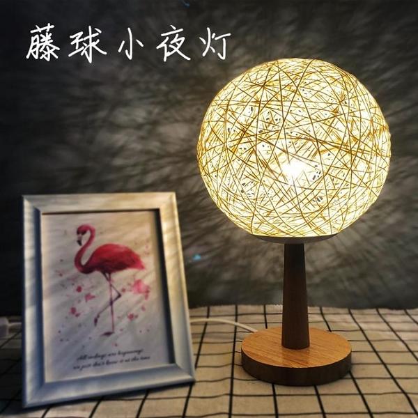 藤球LED小夜燈節能創意星空北歐usb裝飾臺燈臥室床頭夢幻睡眠小燈 璐璐
