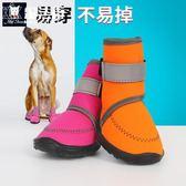 狗狗鞋子貴賓博美比熊泰迪犬防潑水寵物狗鞋腳套四季可穿