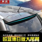13-18款廣汽三菱歐藍德尾翼改裝汽車用品零配件 新歐藍德改裝專用 igo摩可美家