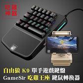 [哈GAME族]免運+刷卡●高手這樣買●自由狼 K9 單手遊戲鍵盤 + GameSir 蓋世小雞 吃雞王座 鍵鼠轉換器