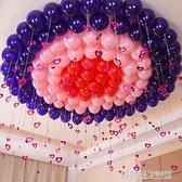 婚慶用品結婚婚房臥室創意裝飾場景布置生日派對浪漫婚禮七夕氣球 【優樂美】
