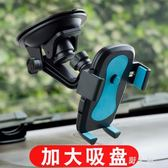 手機支架  車載吸盤式迷你汽車便攜式手機架簡約固定架子通用型 KB9257【野之旅】