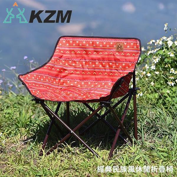 【KAZMI 韓國 KZM 經典民族風休閒折疊椅《紅》】K6T3C001/露營椅/導演椅/摺疊椅/休閒椅