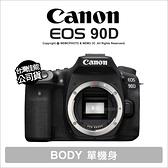 Canon 佳能 EOS 90D Body 單機身 4K 單眼 相機 公司貨【回函送原電~6/30+ 可分期】薪創