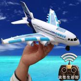 遙控飛機 聲光兒童玩具飛機4567歲小男孩航空模型遙控飛機電動客機耐摔 CP2416【歐爸生活館】