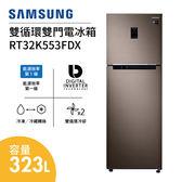 【贈清淨機+基本安裝+舊機回收】SAMSUNG 三星323公升 雙循環雙門電冰箱 RT32K553FDX