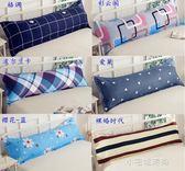 送枕套雙人枕頭枕芯成人情侶加長加大一體枕長款1.2米1.5m1.8m床YXS 小宅妮時尚』
