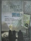 【書寶二手書T5/文學_KHW】從絲路的盡頭開始_鄒頌華