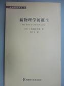 【書寶二手書T2/科學_WEQ】科學源流譯叢-新物理學的誕生_張卜天譯