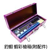 漁拓釣具 釣蝦 槍箱第二代 金/藍/紫/紅/黑/碳面白/碳面黑 附配件 (釣蝦箱/槍箱)
