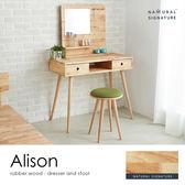 化妝鏡台椅2件組 Alison艾利森木作簡約系列化妝鏡檯+椅 2件組 [NATURAL SIGNATURE] / H&D東稻家居