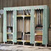 衣櫃 布衣櫃鋼管加粗加固雙人布藝加厚簡易鋼架組裝牛津收納櫃子掛衣櫥 T