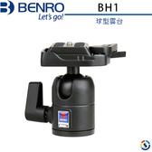 【BENRO百諾】專業球型雲台 BH1 (黑色)