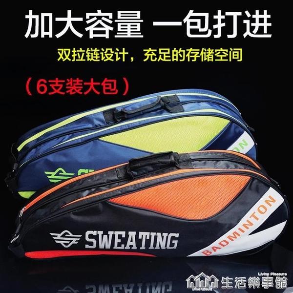 新款羽毛球拍包單肩雙肩背包網球拍包3只6支裝男女通用 NMS樂事館新品