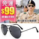 (99免運) 太陽後裔 飛行軍官太陽眼鏡 飛行眼鏡 墨鏡